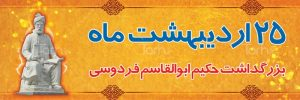 25 اردیبهشت روز نکوداشت فردوسی